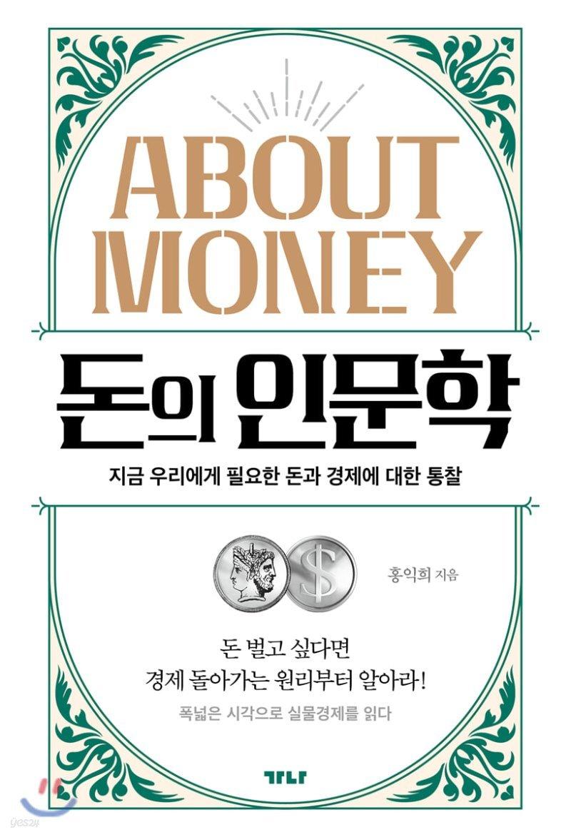 돈의 인문학