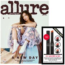 allure 얼루어 B형 (월간) : 9월 [2020]