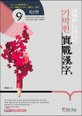 2021 최혁춘 감각국어 기막힌 實戰漢字