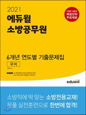 2021 에듀윌 소방공무원 6개년 연도별 기출문제집 국어