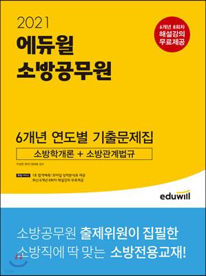 2021 에듀윌 소방공무원 6개년 연도별 기출문제집 소방학개론+소방관계법규