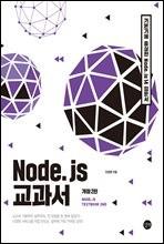 Node.js 교과서 개정2판