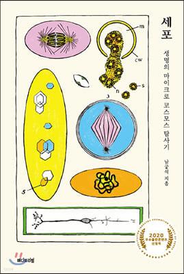세포, 생명의 마이크로 코스모스 탐사기