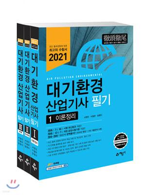 2021 대기환경산업기사 필기