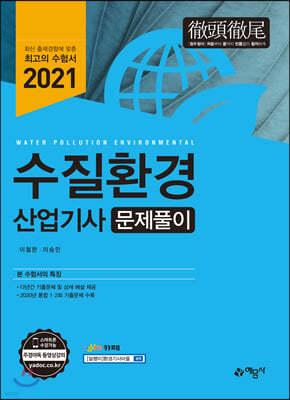 2021 수질환경산업기사 문제풀이
