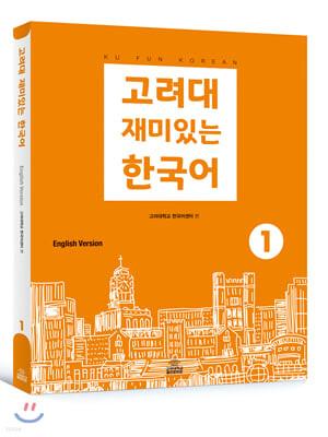 고려대 재미있는 한국어 1 (영어판)