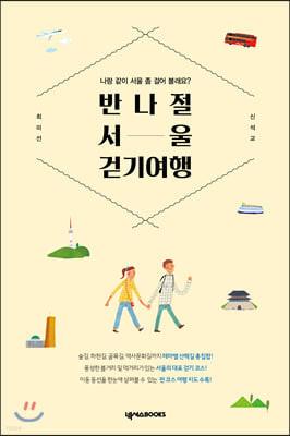 반나절 서울 걷기 여행