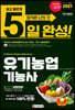 2021 5일 완성 유기농업기능사