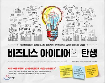 비즈니스 아이디어의 탄생