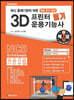 3D프린터운용기능사 필기
