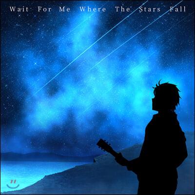 김세훈 - Wait For Me Where The Stars Fall