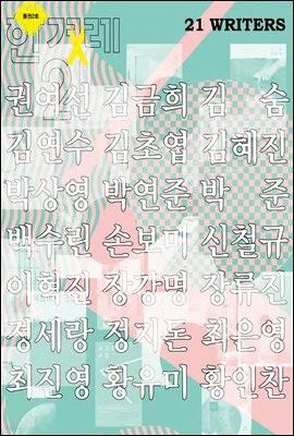 한겨레21 통권2호