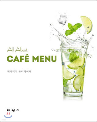 All about Cafe Menu