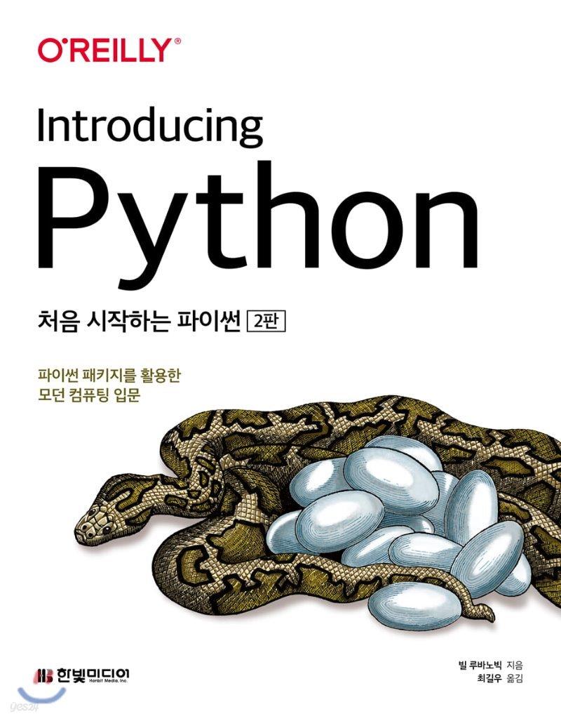 처음 시작하는 파이썬