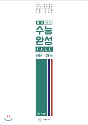 2021 표준 수능완성 FULL-E(운문·산문) (2020년)