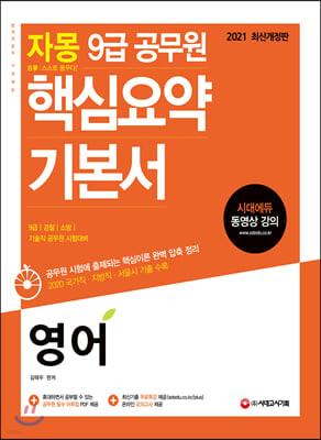 2021 자몽(自夢) 9급 공무원 핵심요약 기본서 영어