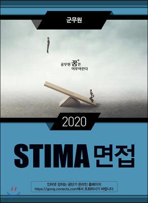 2020 STIMA 면접 군무원