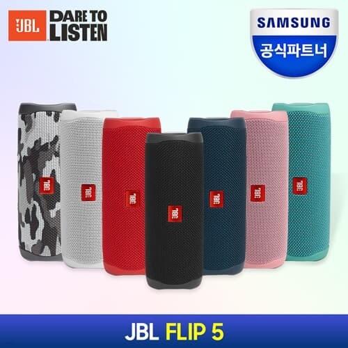 [삼성공식파트너] JBl FLIP5 블루투스스피커 IPX7 출력20W 플립5