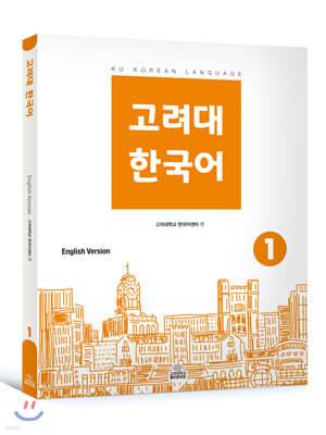 고려대 한국어 1 (영어판)