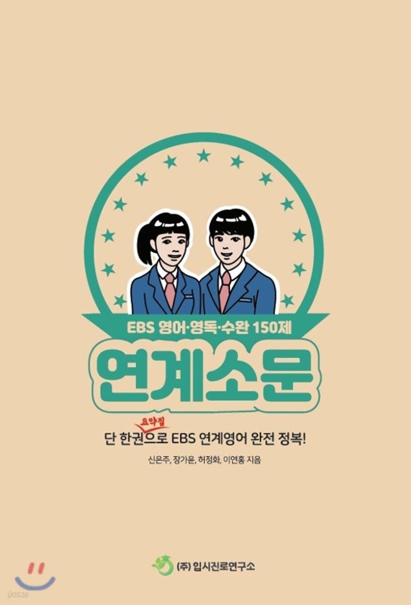 연계소문 - EBS영어 · 영독 · 수완 150제 요약집 (2020년)