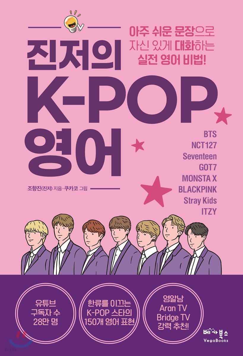 진저의 K-POP 영어