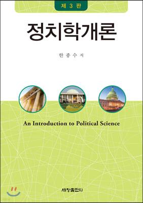 정치학개론