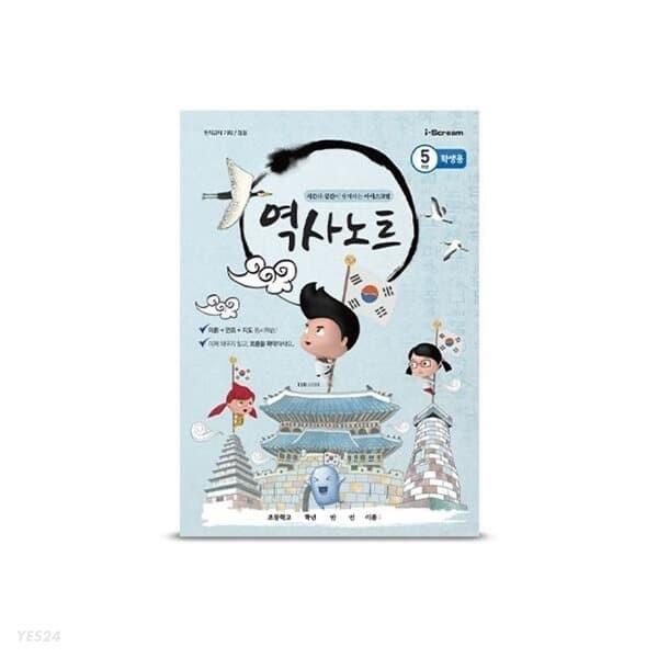 역사노트(5학년 2학기) (고조선~6.25 전쟁)