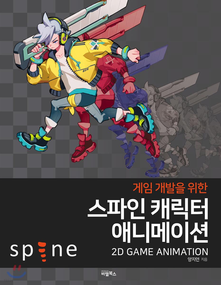 게임개발을 위한 스파인 캐릭터 애니메이션