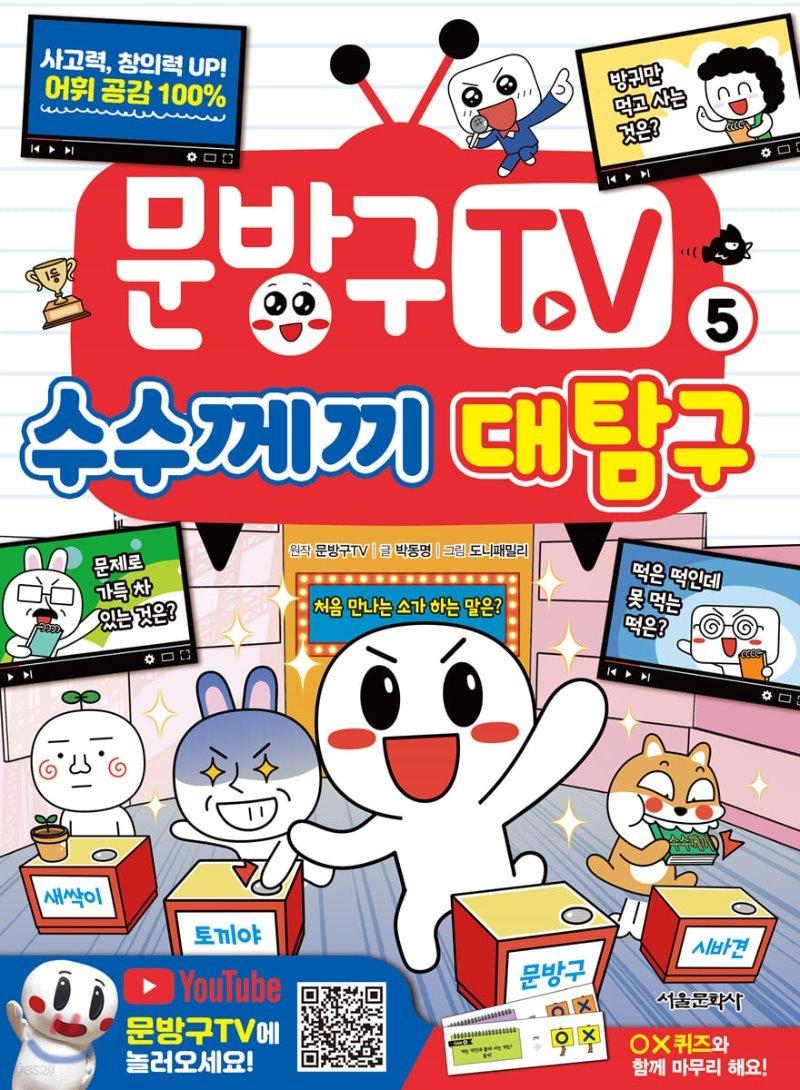 문방구TV 5 수수께끼 대탐구