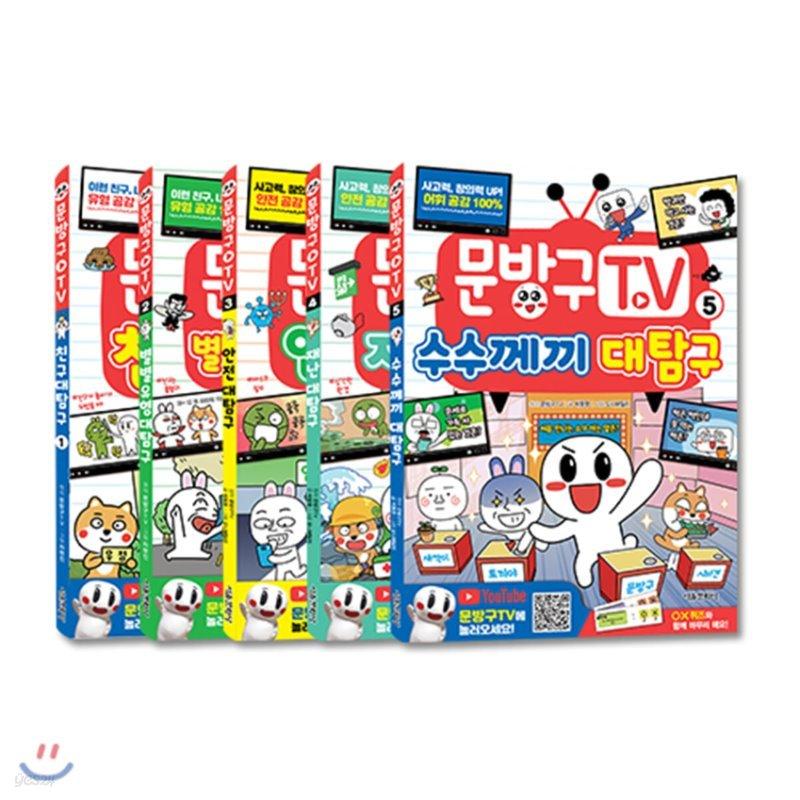 문방구TV 1~5권 세트