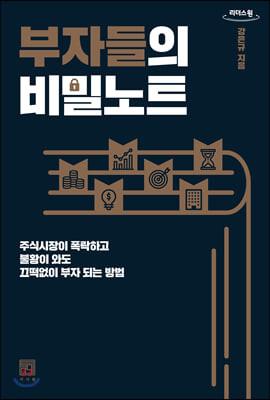 부자들의 비밀노트 (큰글자도서)