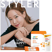 주부생활 STYLER A형 (여성월간) : 9월 [2020]