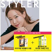 주부생활 STYLER B형 (여성월간) : 9월 [2020]