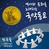 전구슬 / 산유화어린이민요합창단 - 역사와 문화를 노래하는 국악동요