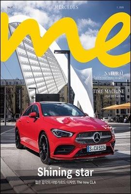 메르세데스 미 매거진(Mercedes me Magazine) No.87