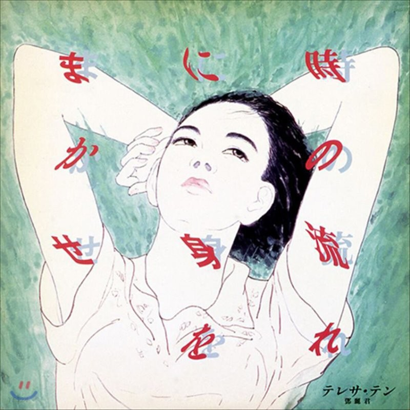 Teresa Teng (등려군) - 時の流れに身をまかせ (시간의 흐름에 몸을 맡기고) [LP]