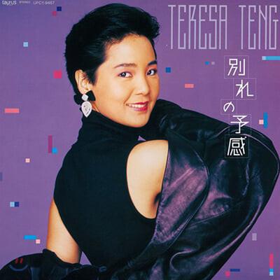Teresa Teng (등려군) - 別れの予感 (이별의 예감) [LP]