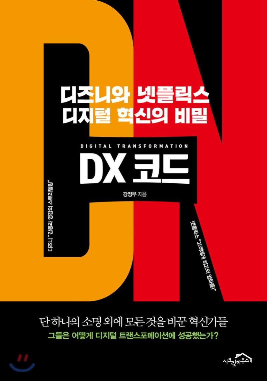 DX 코드
