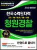 2020 한국수력원자력(한수원) 청원경찰 한권으로 끝내기