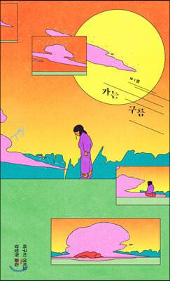 가는 구름