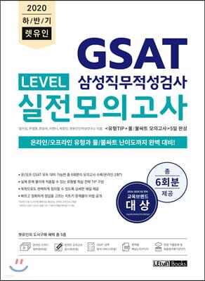 2020 하반기 렛유인 GSAT 삼성직무적성검사 LEVEL 실전모의고사