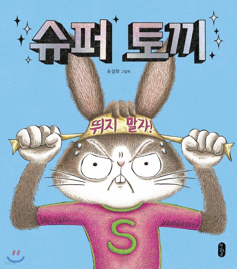 [빅북] 슈퍼 토끼