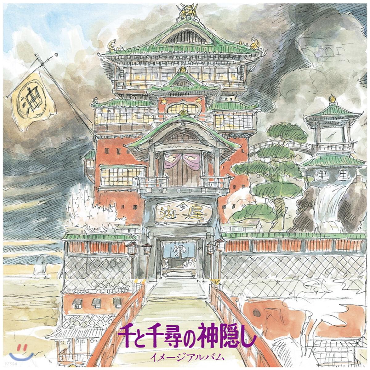 센과 치히로의 행방불명 이미지 앨범 (The Spiriting Away Of Sen And Chihiro Image Album by Joe Hisaishi 히사이시 조) [LP]