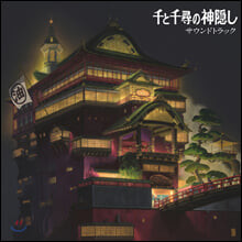 센과 치히로의 행방불명 사운드트랙 (The Spiriting Away Of Sen And Chihiro Soundtrack by Joe Hisaishi 히사이시 조) [2LP]