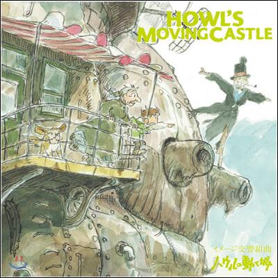 하울의 움직이는 성 이미지 심포닉 모음곡 (Howl's Moving Castle Image Symphonic Suite by Joe Hisaishi 히사이시 조) [LP]