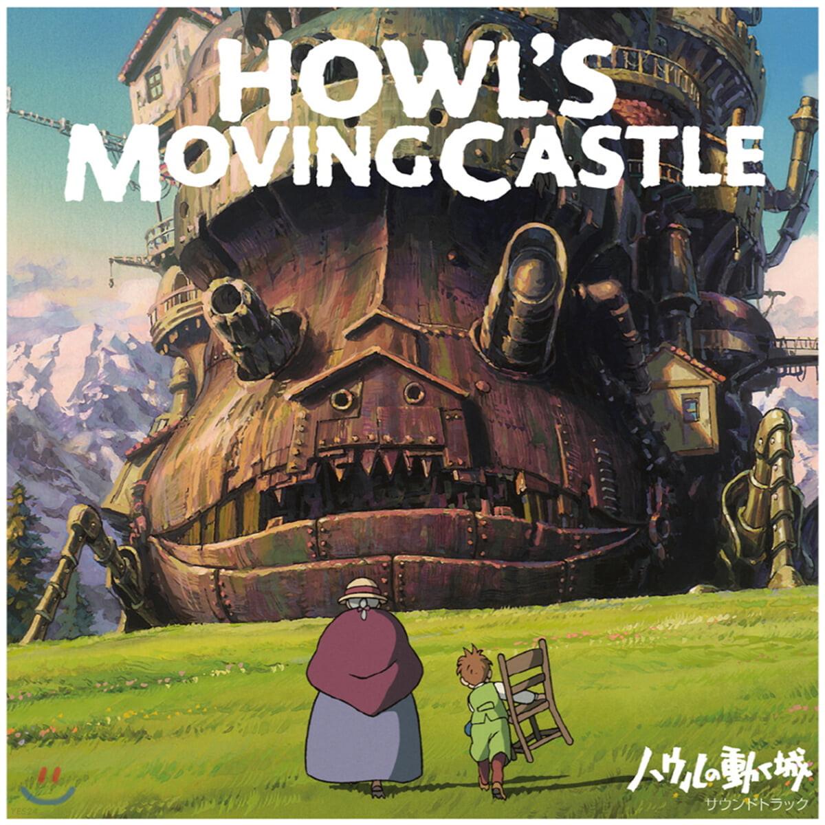하울의 움직이는 성 사운드트랙 (Howl's Moving Castle Soundtrack by Joe Hisaishi 히사이시 조) [2LP]