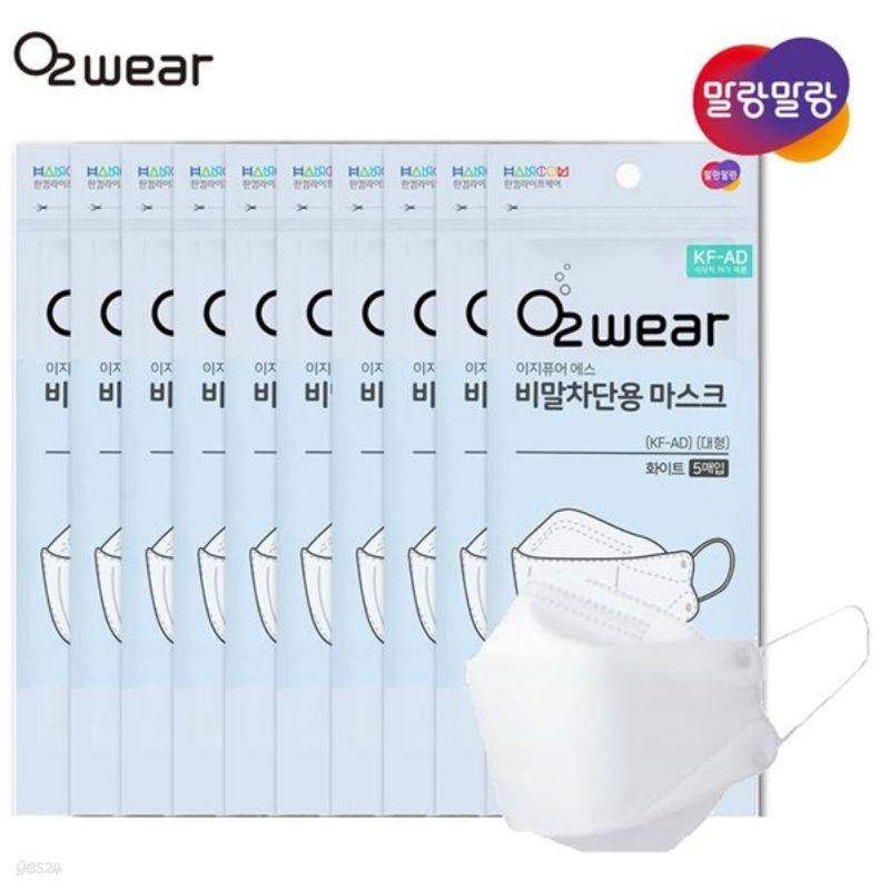 한컴 오투웨어 이지퓨어에스 KF-AD 비말차단 마스크 50매(대형사이즈)/5매입x10set