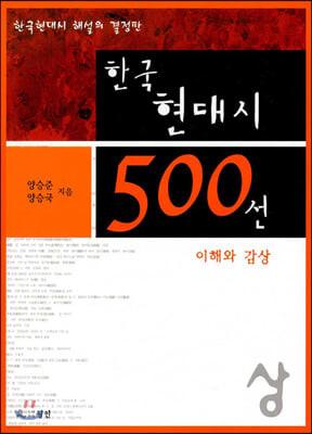 한국 현대시 500선 이해와 감상 (상)
