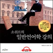 소쉬르 일반언어학 강의