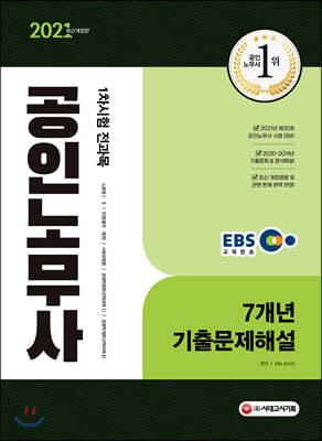2021 EBS 공인노무사 1차시험 7개년 기출문제해설
